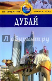 Дарк Диана Дубай. Путеводитель