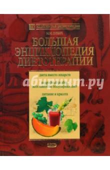 Большая энциклопедия диетотерапии