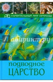 Хартманн Уве, Белльманн Хайко, Янке Клаус Подводное царство