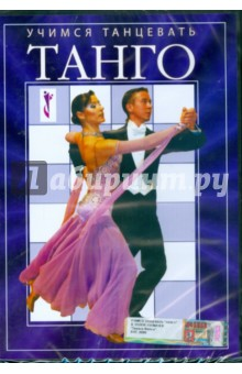 """Учимся танцевать """"Танго"""" (DVD)"""