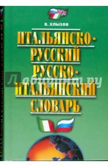 Итальянско-русский и русско-итальянский словарь. 35 000 слов