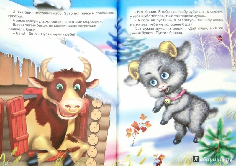 Иллюстрация 1 из 29 для Заюшкина избушка | Лабиринт - книги. Источник: Лабиринт