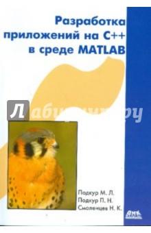 Разработка приложений на С++ в среде MATLAB (+CD)Программирование<br>Данная книга посвящена изложению вопросов совместного использования богатой библиотеки визуальных компонент Borland C++ Builder и возможностей языка С++ с мощными математическими процедурами Matlab. Книга содержит основы программирования в Borland C++ Builder и на Matlab, описание математических библиотек Matlab для С/С++ и компиляторов Matlab. Рассматриваются примеры программ на Borland C++ Builder, которые используют математические библиотеки Matlab С++. Освоение технологии использования функций математических библиотек Matlab в Borland C++ Builder позволит создавать полноценные Windows-приложения с развитой графической средой, в которых возможна реализация сложных математических алгоритмов. <br>Книга предназначена преподавателям и студентам вузов по специальностям, близким к прикладной математике, профессиональным программистам С++, которые сталкиваются с проблемами реализации математических алгоритмов на С++, и Matlab-программистам, которые хотят использовать гибкость языка С++ и богатую библиотеку визуальных компонент Borland C++ Builder для реализации алгоритмов Matlab в виде законченных и независимых от Matlab приложений.<br>