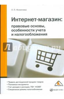 Интернет-магазин. Правовые основы, особенности учета и налогообложения