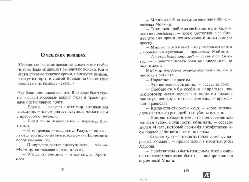 Иллюстрация 1 из 11 для Полчасика для Сократа - Иван Краус | Лабиринт - книги. Источник: Лабиринт