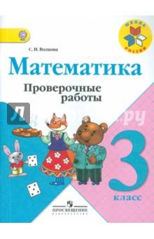 Моро проверочные работы по математике 3 класс школа россии фгос скачать