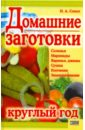 Сокол Ирина Алексеевна Домашние заготовки круглый год