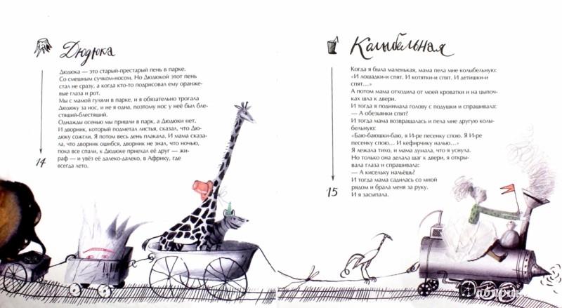 Иллюстрация 1 из 14 для Стойка на руках на уроках ботаники - Маша Лукашкина | Лабиринт - книги. Источник: Лабиринт