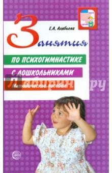 Алябьева Елена Алексеевна Занятия по психогимнастике с дошкольниками