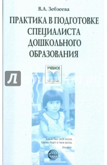 Практика в подготовке специалистов дошкольного образования. Учебное пособие