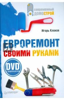 Евроремонт своими руками (+DVD)