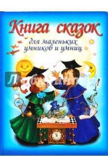Книга сказок для маленьких умников и умниц