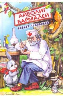 АйболитСтихи и загадки для малышей<br>Сказки в стихах.<br>Для дошкольного возраста.<br>