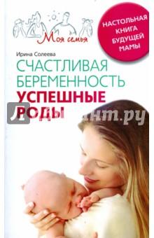 Счастливая беременность. Успешные роды. Настольная книга будущей мамыАкушерство и гинекология<br>Чтобы ваш ребенок был здоров, необходимо подумать о нем до зачатия и спланировать его появление на свет. Автор книги в простой и доступной форме рассказывает, что должны знать будущие родители о своем здоровье, какие нужны медицинские обследования, как провести лечение, если это необходимо, учит азам материнства.<br>