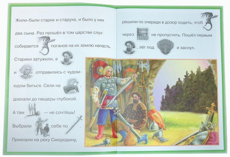 Иллюстрация 1 из 15 для Поиграй в сказку. Чудо-юдо | Лабиринт - книги. Источник: Лабиринт