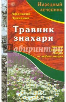 Лукьянов Афанасий Травник знахаря