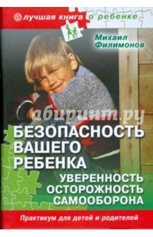 Филимонов Михаил Безопасность вашего ребенка. Уверенность, осторожность, самооборона