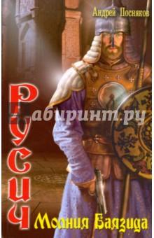 Посняков Андрей Русич-4. Молния Баязида