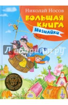 Носов Николай Николаевич Большая книга Незнайки
