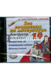 Все сочинения по литературе. 10 класс (CDpc)