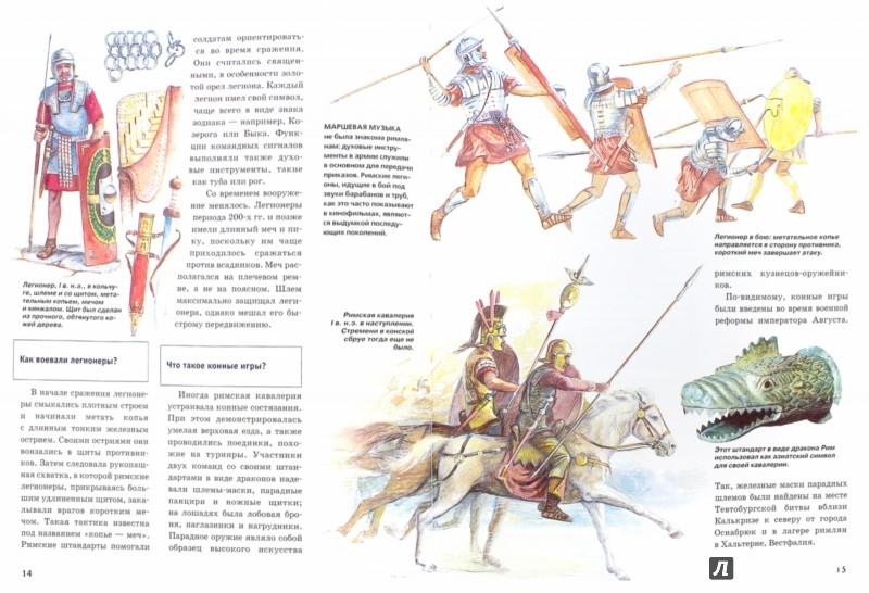 Иллюстрация 1 из 12 для Древний Рим - Эрнст Кюнцль   Лабиринт - книги. Источник: Лабиринт