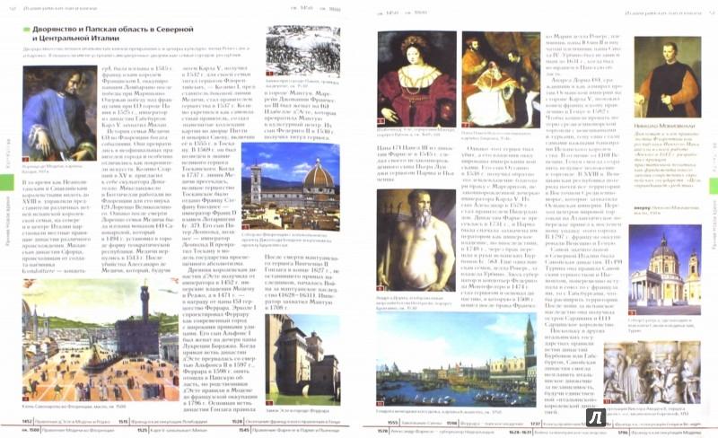 Иллюстрация 1 из 25 для Раннее Новое время - Berndl, Hattstein, Knebel | Лабиринт - книги. Источник: Лабиринт