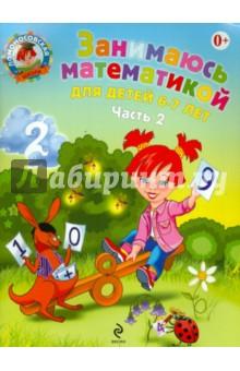 Занимаюсь математикой: для детей 6-7 лет. В 2 частях. Часть 2Обучение счету. Основы математики<br>Основные задачи пособия - закрепление знаний состава чисел в пределах 20 и навыков решения задач на сложение и вычитание, ознакомление ребенка с математическими понятиями слагаемое, сумма, уменьшаемое, вычитаемое, разность, однозначные/двузначные числа, четные/нечетные числа и обучение счету десятками, обозначению углов и сторон геометрических фигур, формирование представлений об объемных фигурах.<br>Упражнения по штриховке геометрических фигур ориентированы на развитие мелкой моторики руки и координации движений. Задания на выявление закономерностей в рядах чисел и фигур способствуют развитию логического мышления, внимания, памяти.<br>Издание предназначено для занятий с детьми по подготовке к школе и адресовано воспитателям дошкольных образовательных учреждений, гувернерам и родителям.<br>