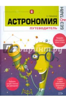 Астрономия без тайн