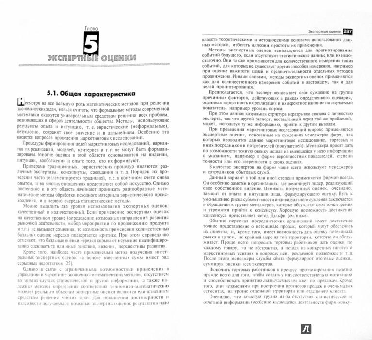 Голубков е.п маркетинговые исследования теория 3-е издание 2010 книга