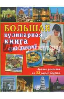 Большая кулинарная книга для детей