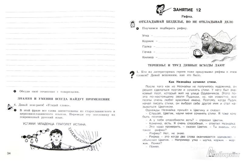 Иллюстрация 1 из 47 для Школа развития речи. Рабочая тетрадь для 4 класса в 2-х частях. ФГОС - Татьяна Соколова | Лабиринт - книги. Источник: Лабиринт