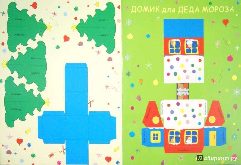Иллюстрация 1 из 16 для Новогодние украшения. Елочные игрушки   Лабиринт - книги. Источник: Лабиринт