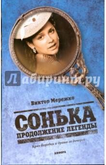 Виктор Мережко Книги