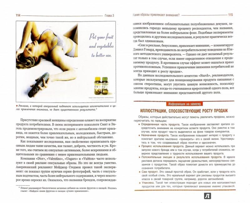 Иллюстрация 1 из 13 для Реклама: 1001 совет - Люк Дюпон | Лабиринт - книги. Источник: Лабиринт