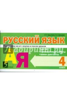 Русский язык: Тесты, проверочные работы, мини-диктанты: 4 класс