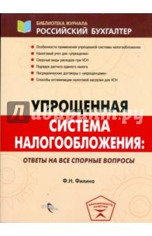 Филина Фаина Николаевна Упрощенная система налогообложения: ответы на все спорные вопросы