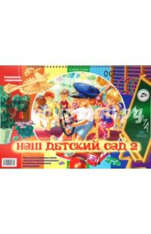 Наш детский сад 2