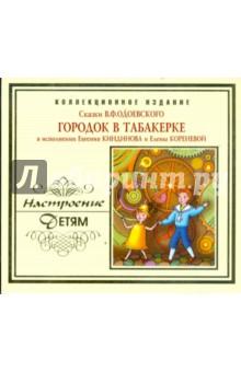 Одоевский Владимир Федорович Городок в табакерке (CD)