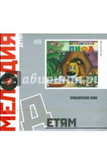 Детям: Приключения Пифа (CD)