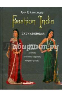 Fashion India. Энциклопедия