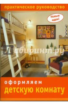 Оформляем детскую комнату: Практическое руководство