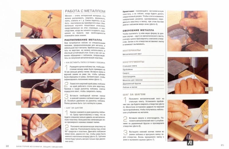 Иллюстрация 1 из 19 для Бижутерия из бумаги: Практическое руководство - Ван Ли | Лабиринт - книги. Источник: Лабиринт