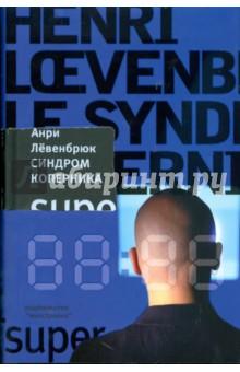 Анри Левенбрюк - Синдром Коперника обложка книги