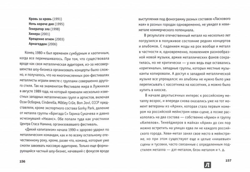 Иллюстрация 1 из 47 для Реальная культура: от Альтернативы до Эмо - Владимир Козлов   Лабиринт - книги. Источник: Лабиринт