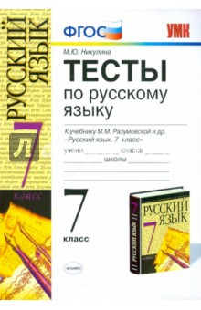 Купить в самаре тесты по русскому языку Никулина
