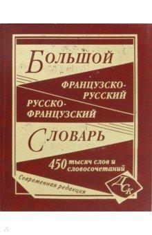 Большой французско-русский и русско-французский словарь. 450 000 слов и словосочетаний