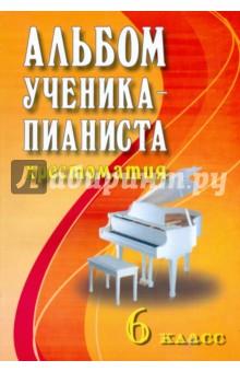 Альбом ученика-пианиста. Хрестоматия. 6 класс. Учебно-методическое пособие