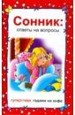 Мельникова Тамара Сонник: ответы на вопросы