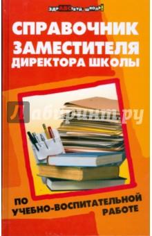 Справочник заместителя директора школы по учебно-воспитательной работе