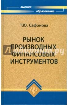 Российский рынок производных финансовых инструментов